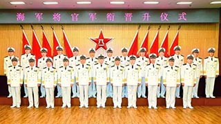 PLA Navy holds military rank promotion ceremony