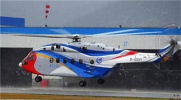 PLA pilot completes China's first large civil helicopter test flight