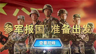 Website opens for military recruitment