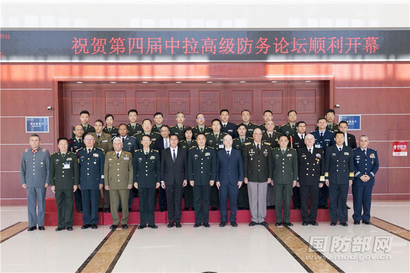 Fourth China-Latin America High-level Defense Forum launched