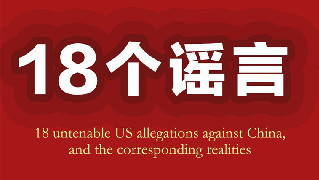 18 untenable US allegations against China, and the corresponding realities