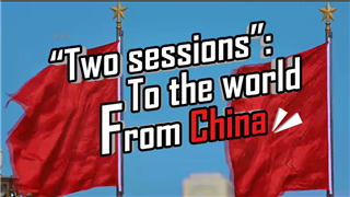 MV: Two sessions To the world From China