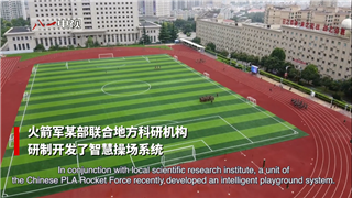 PLA Rocket Force develops smart playground system to promote training assessment